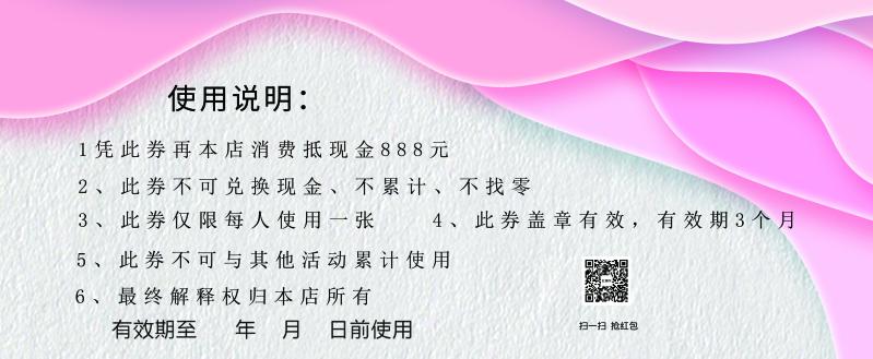 粉色色边框底纹礼品代金券设计