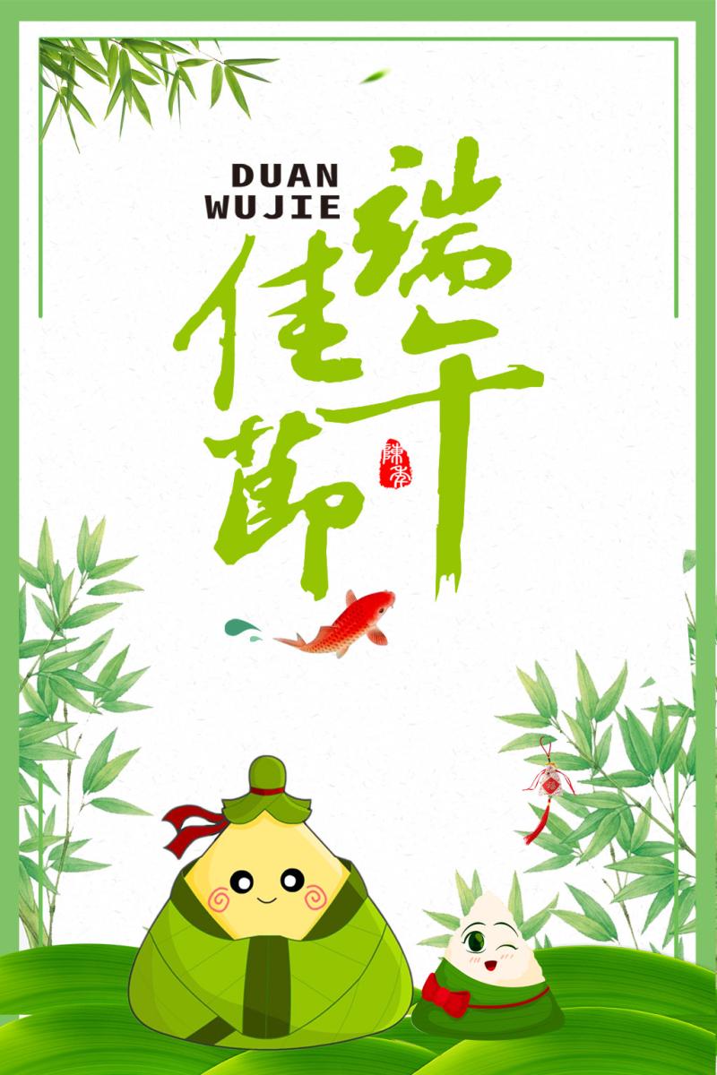 端午节卡通粽子中国风海报