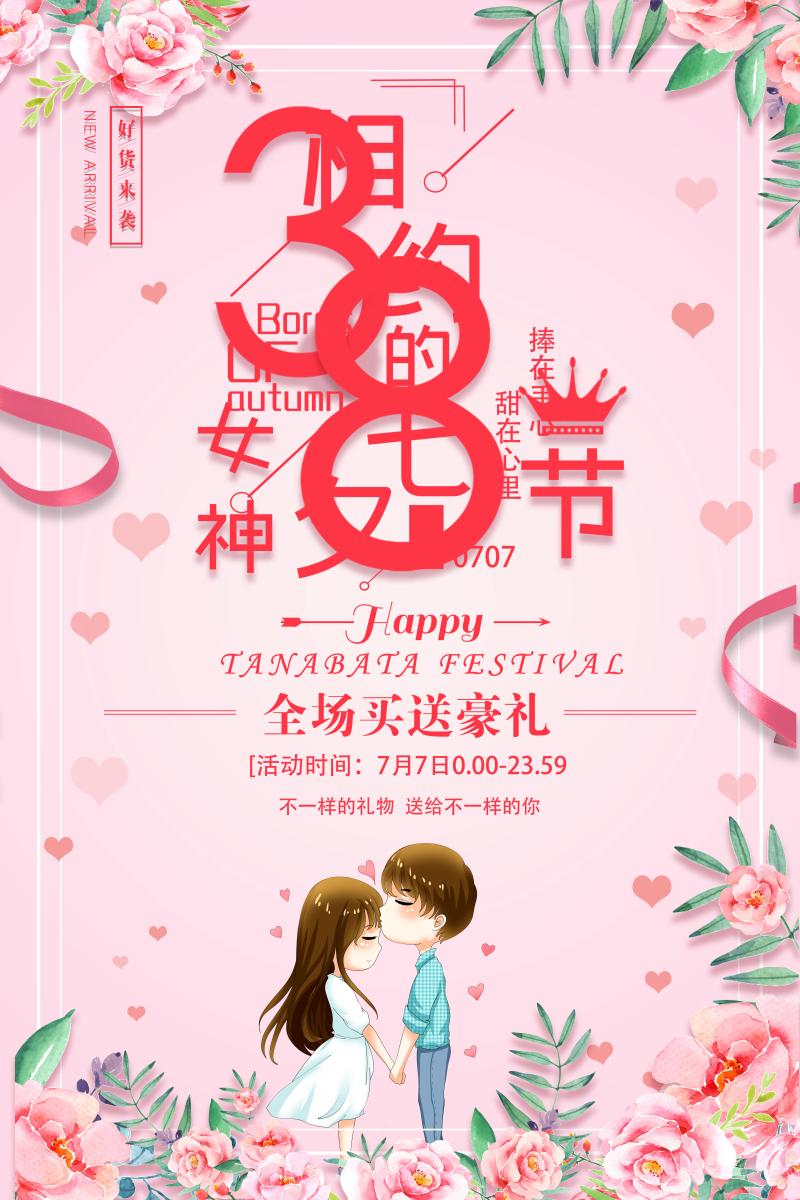 2019年七夕节粉色浪漫促销宣传海报