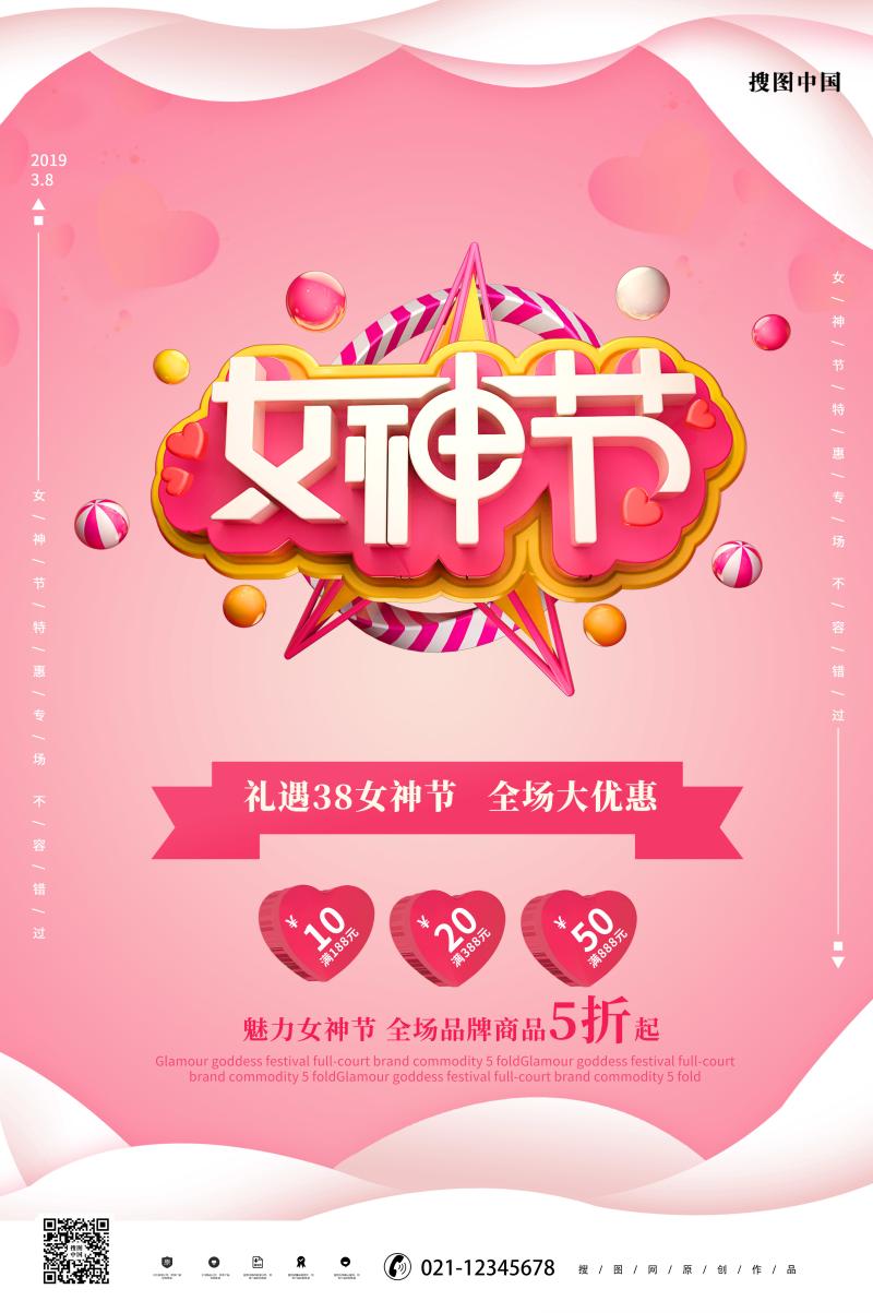 女神节38节日海报