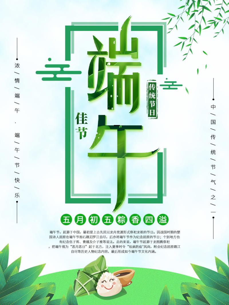 端午节小清新卡通中国风海报