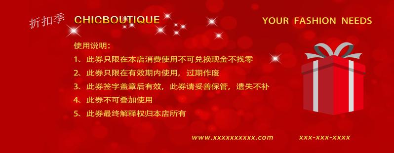 红色简约时尚大气礼品券设计