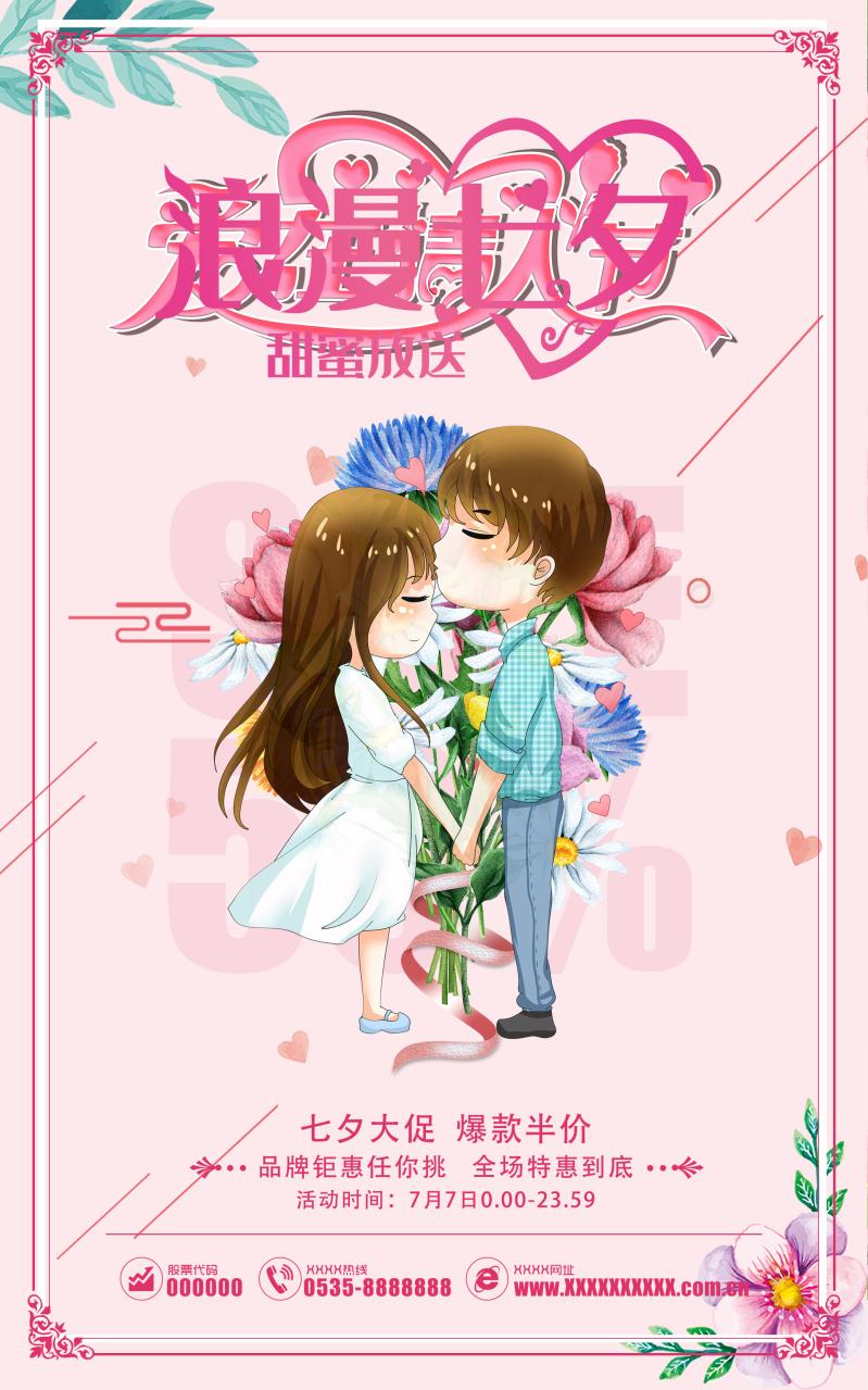 粉色系七夕节促销海报