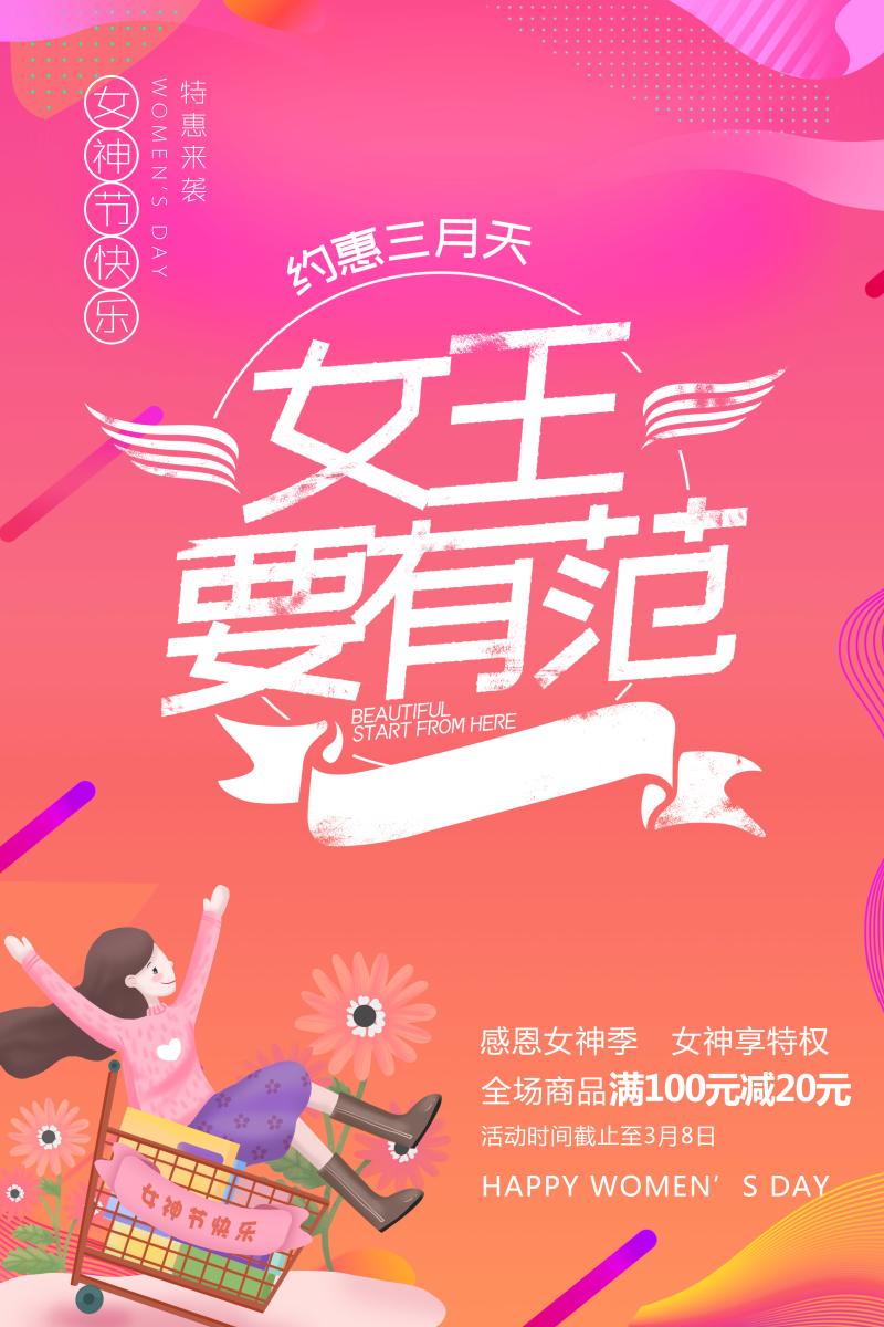 38女神节感恩促销海报