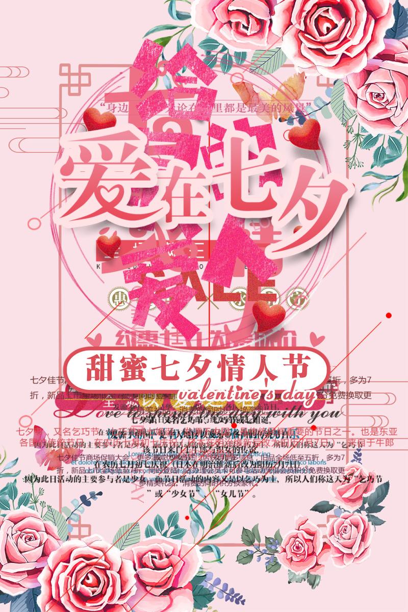 浪漫爱在七夕促销海报