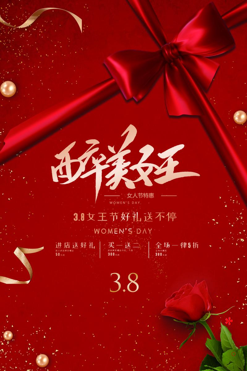 红色3.8女神节促销海报