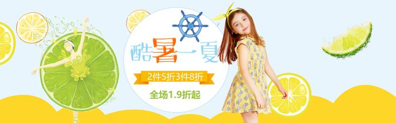 酷暑一夏淘宝童装促销海报