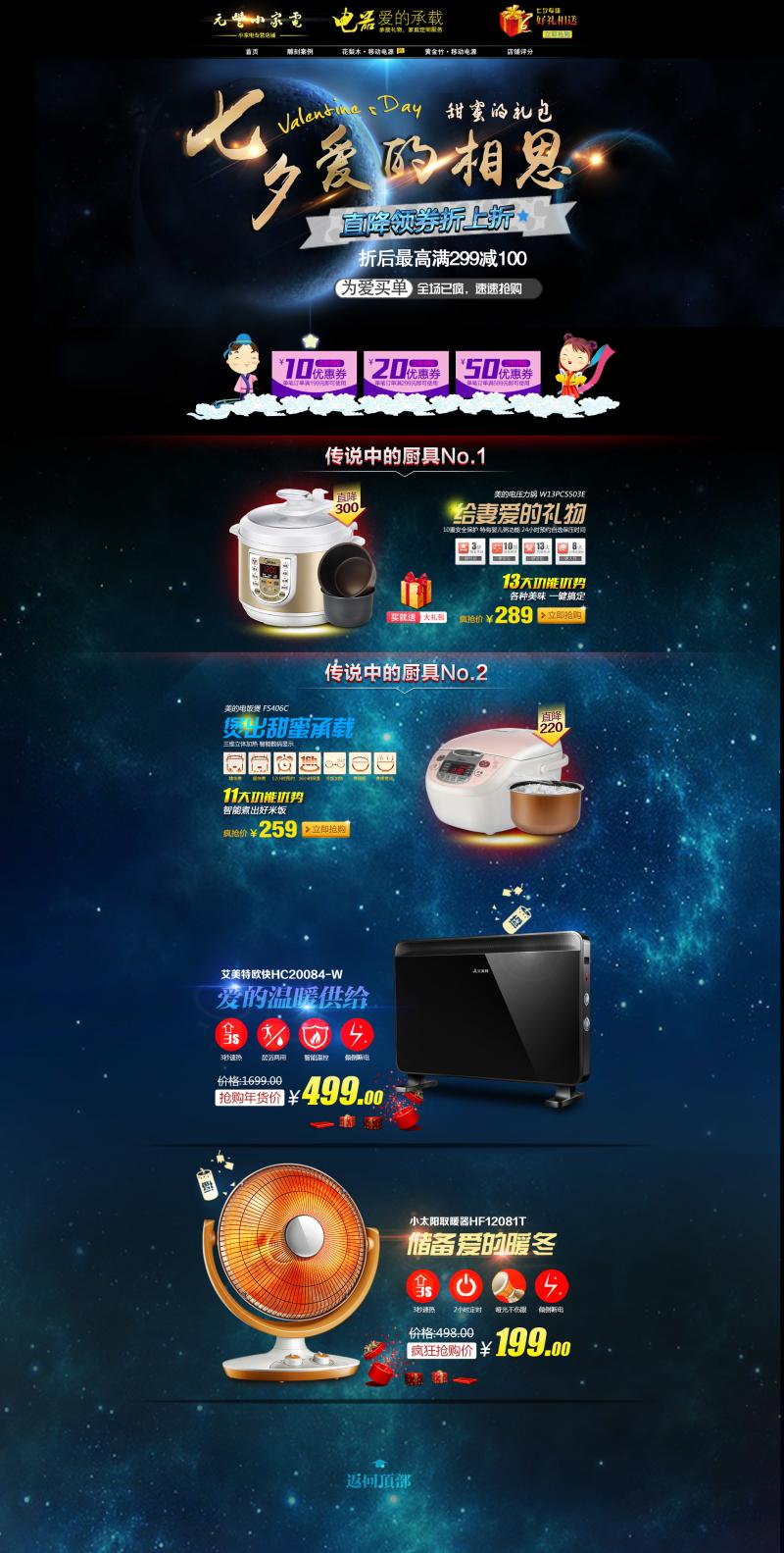 七夕情人节电器首页设计