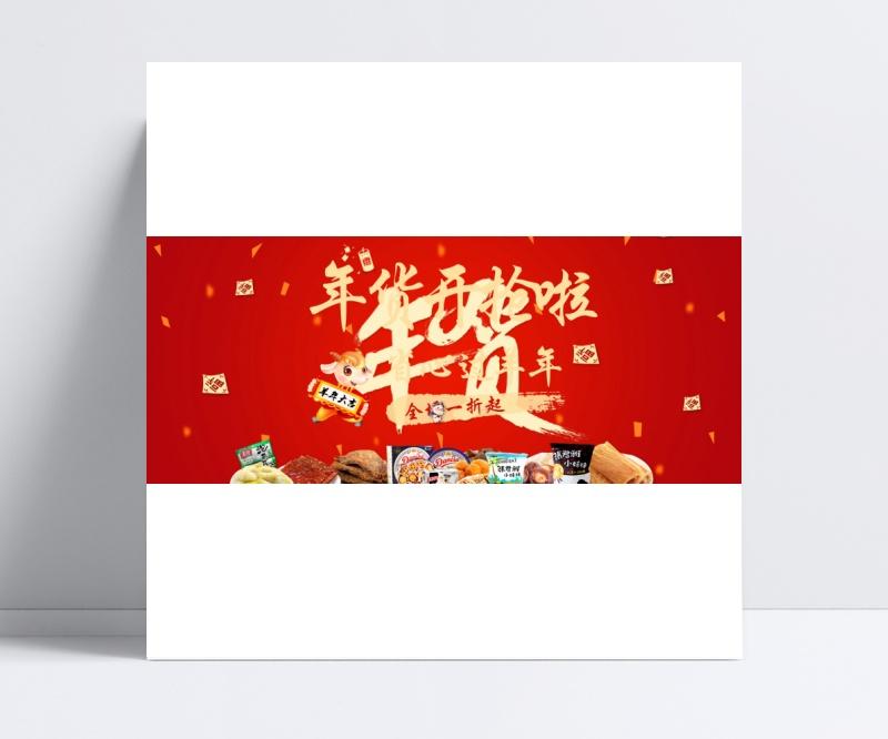 淘宝天猫羊年年货全屏促销海报