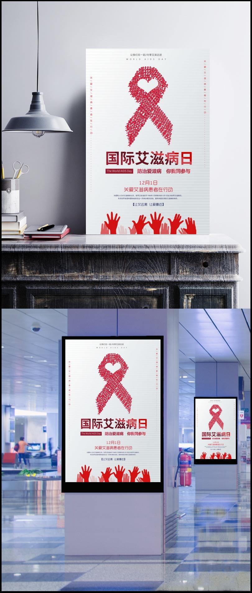 简约时尚国际艾滋病日海报