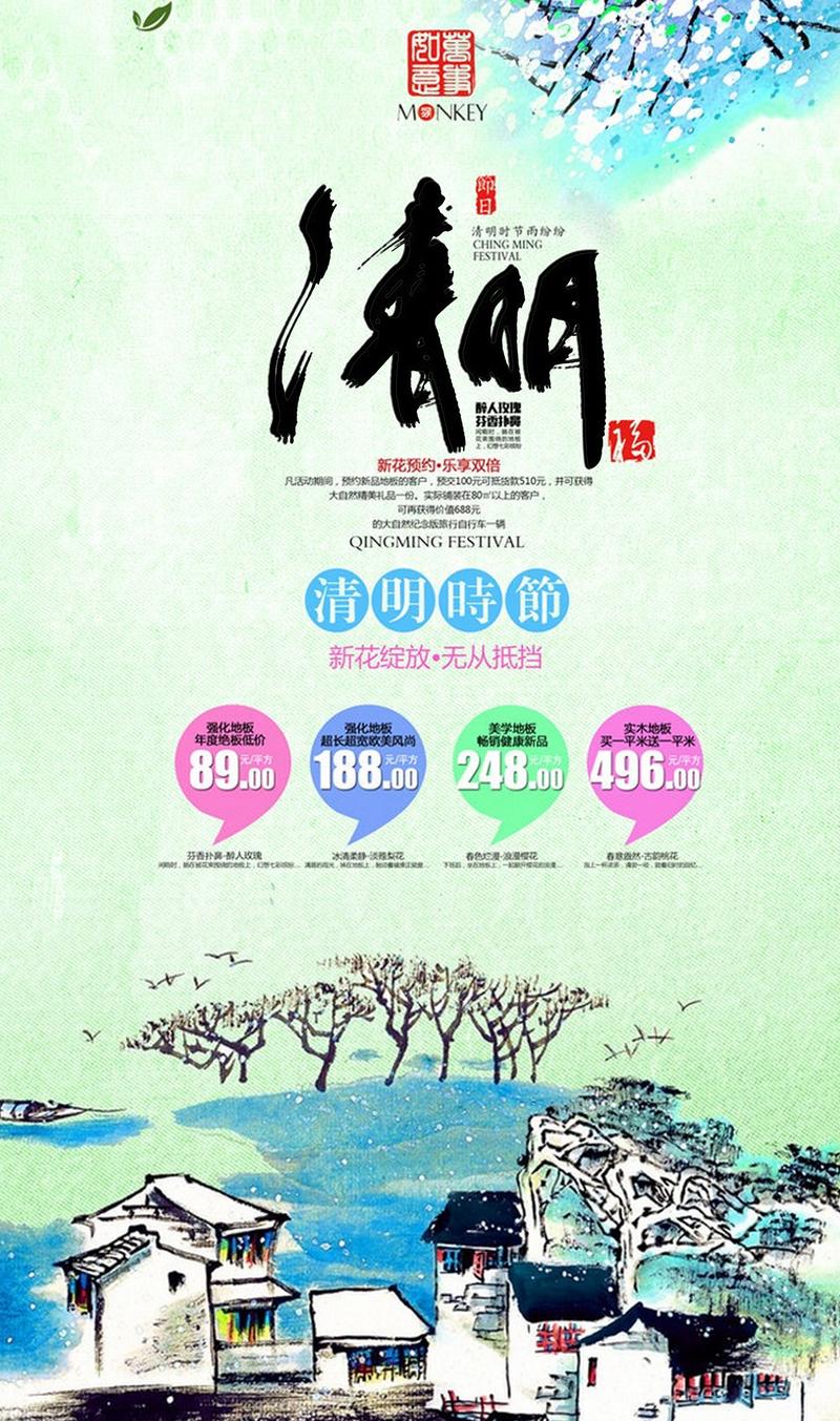 新清明节日促销海报设计精美psd