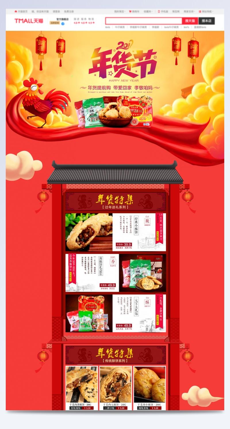 淘宝天猫零食坚果年货节首页模板