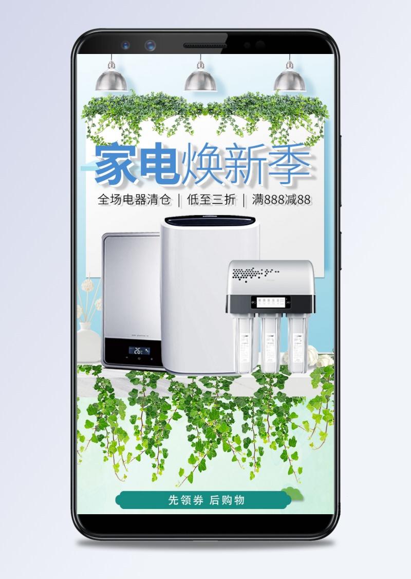 家电空调冰箱首页夏季首页生活家电手机端首页