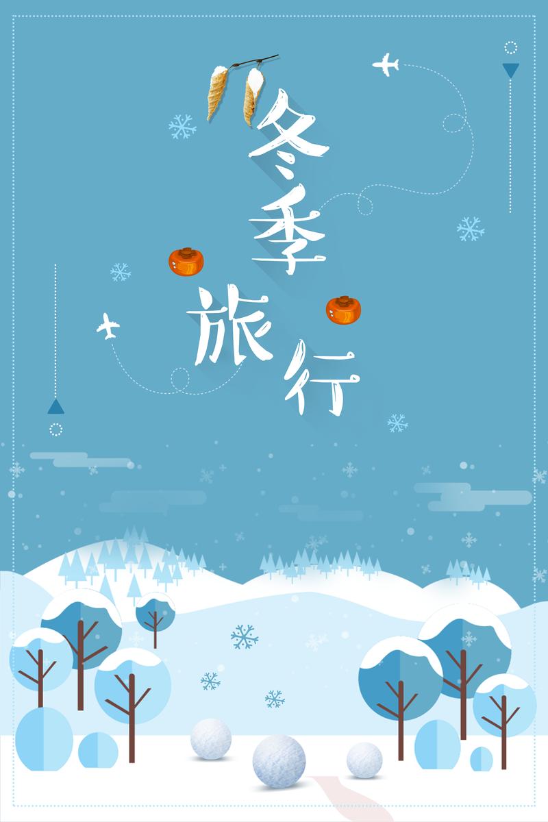 扁平化简约冬季旅游海报设计模板素材