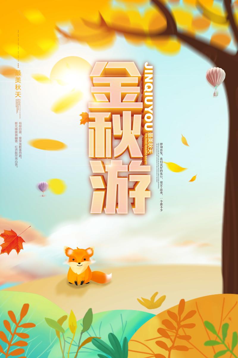秋季旅游海报10