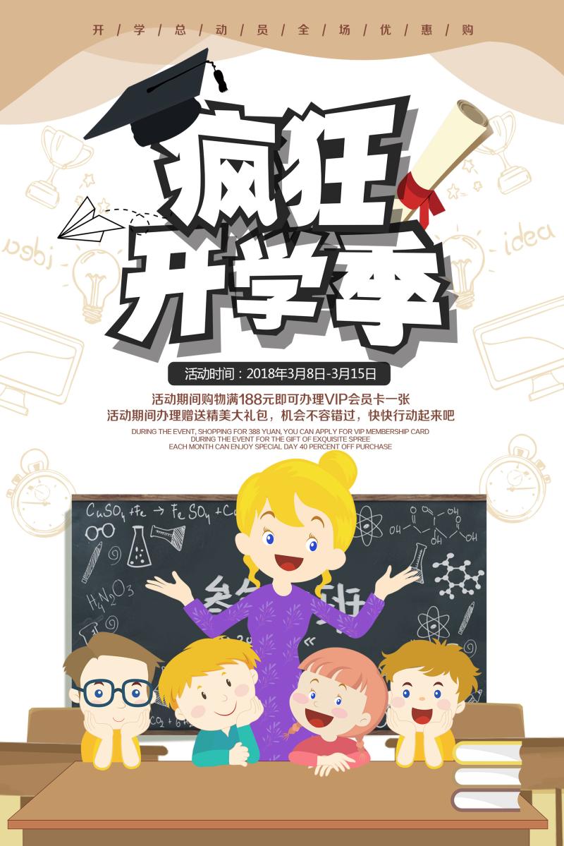卡通开学季新学期新装备海报