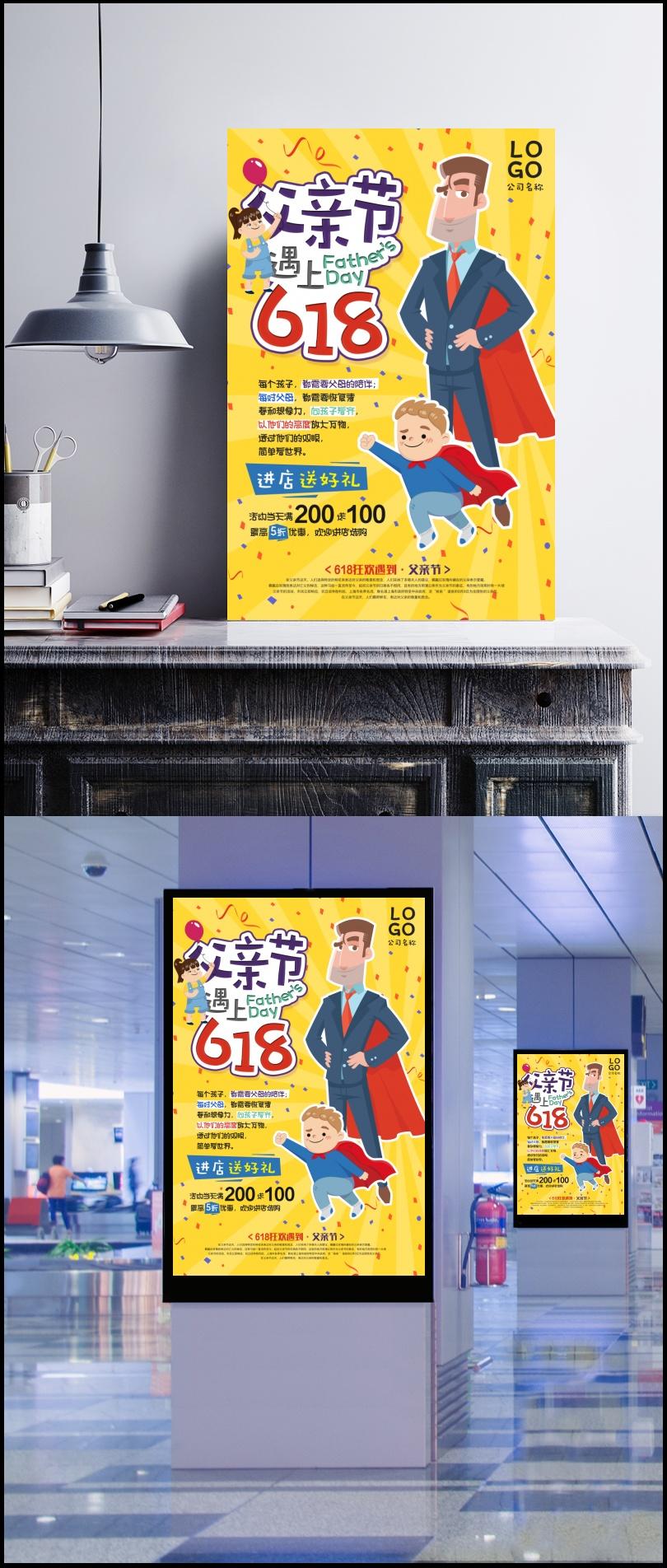 父亲节活动促销海报设计