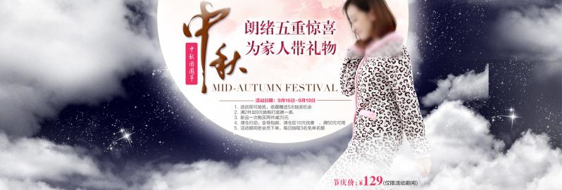 淘宝女装中秋节促销活动海报