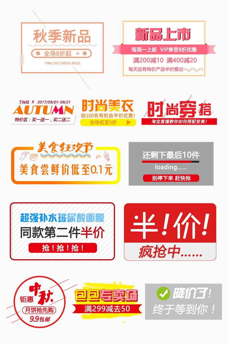 淘寶天貓秋季活動促銷海報文字素材