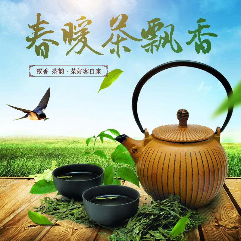 绿色清新春茶节主图直通车psd