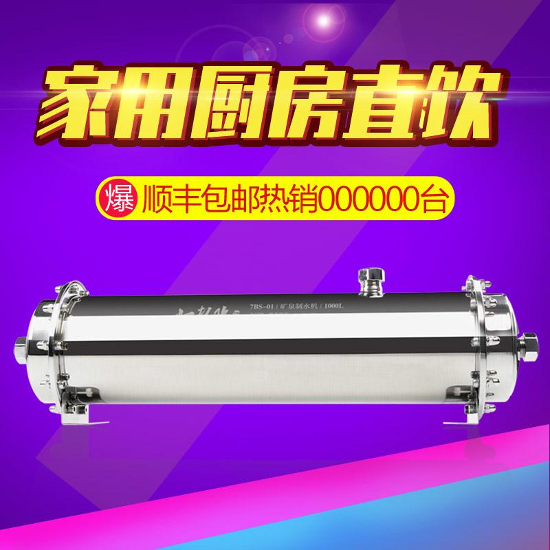 电器家电五金净水器纯水机主图直通车PSD模板