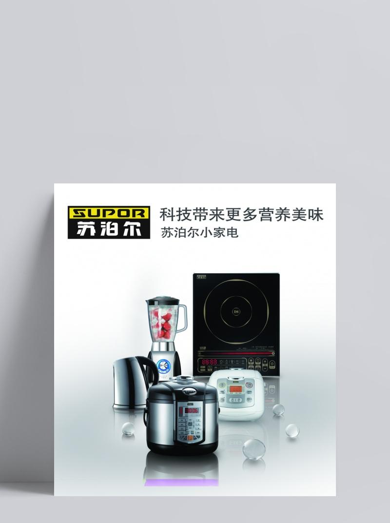 苏泊尔生活电器系列广告PSD分层模板