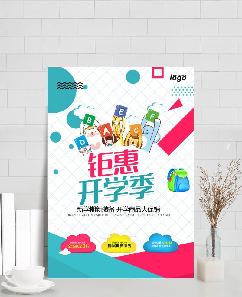 钜惠开学季商品促销海报psd素材