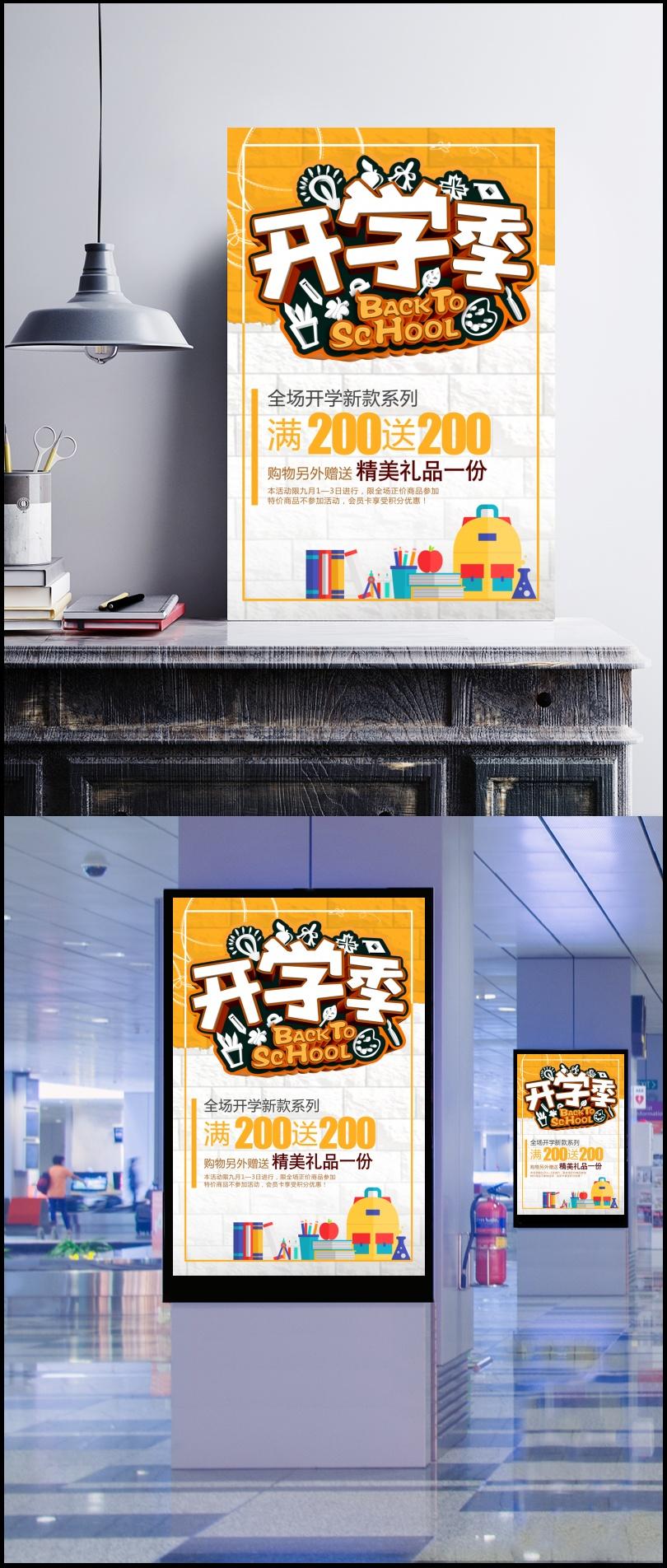 开学季促销宣传海报PSD素材