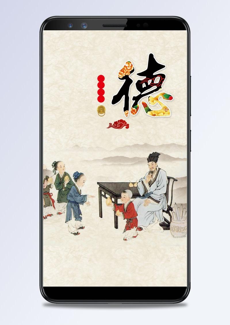 中国风传统文化德H5背景