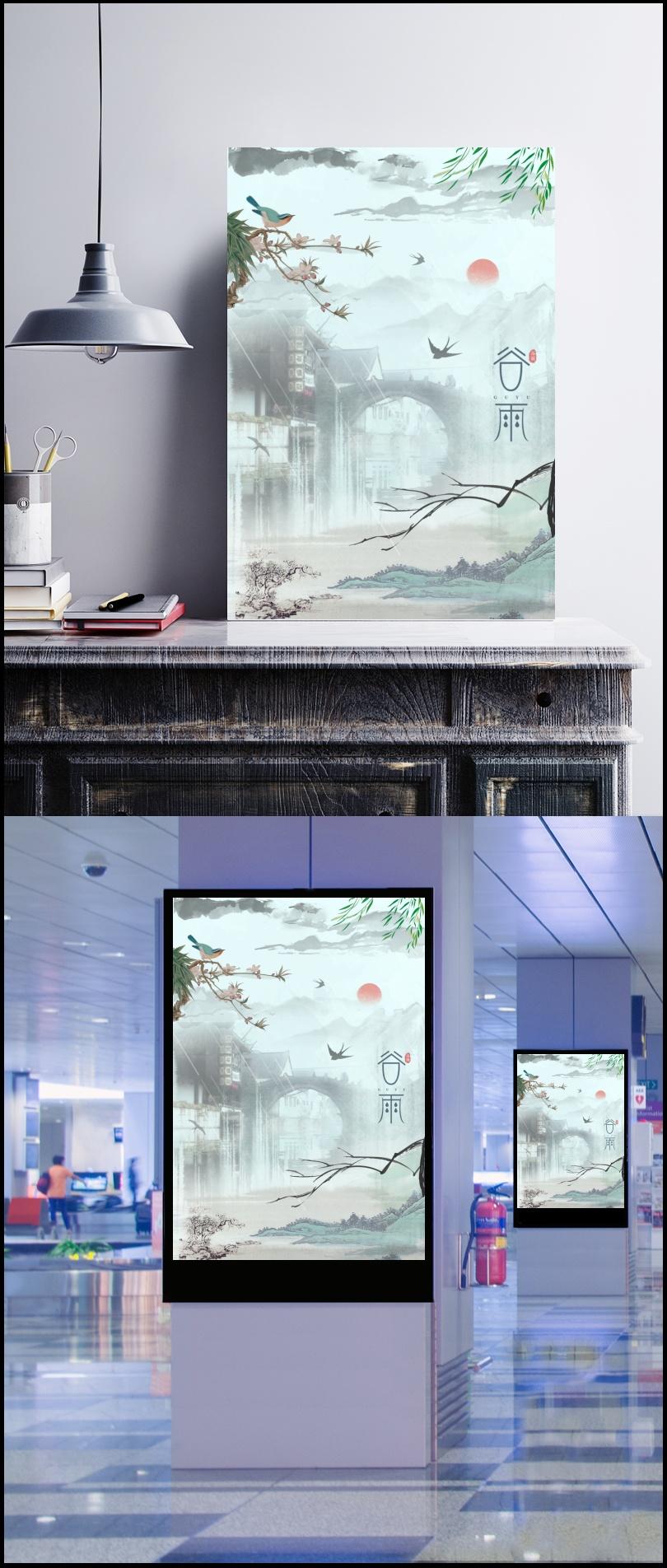 谷雨二十四节气海报设计