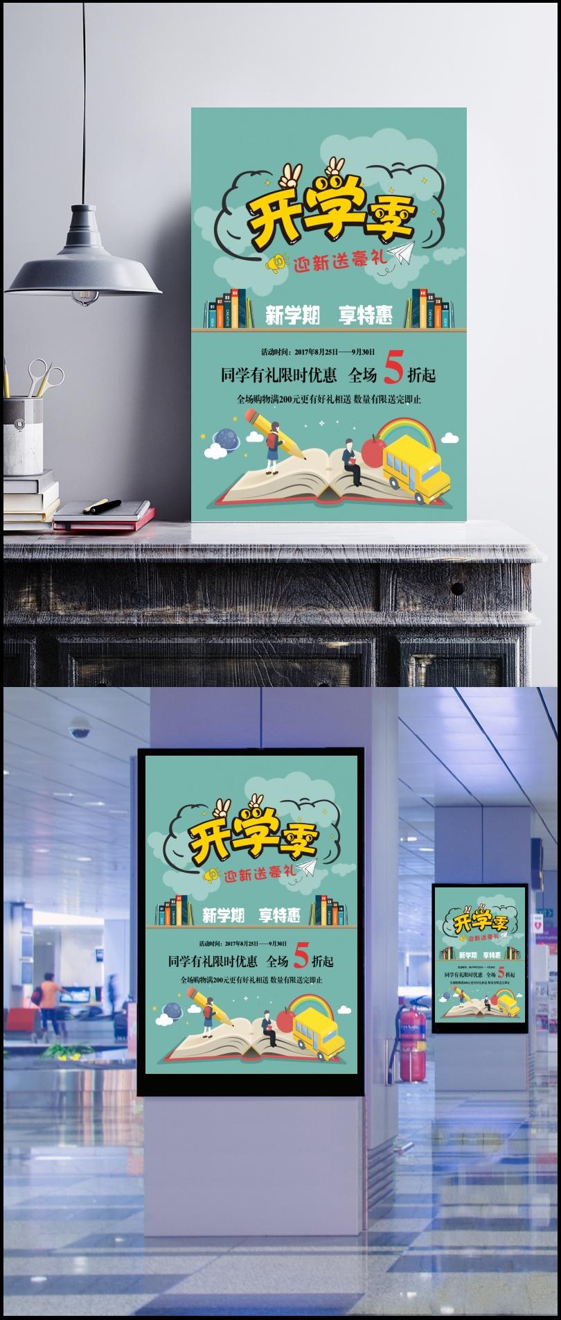 开学季特惠促销源文件海报