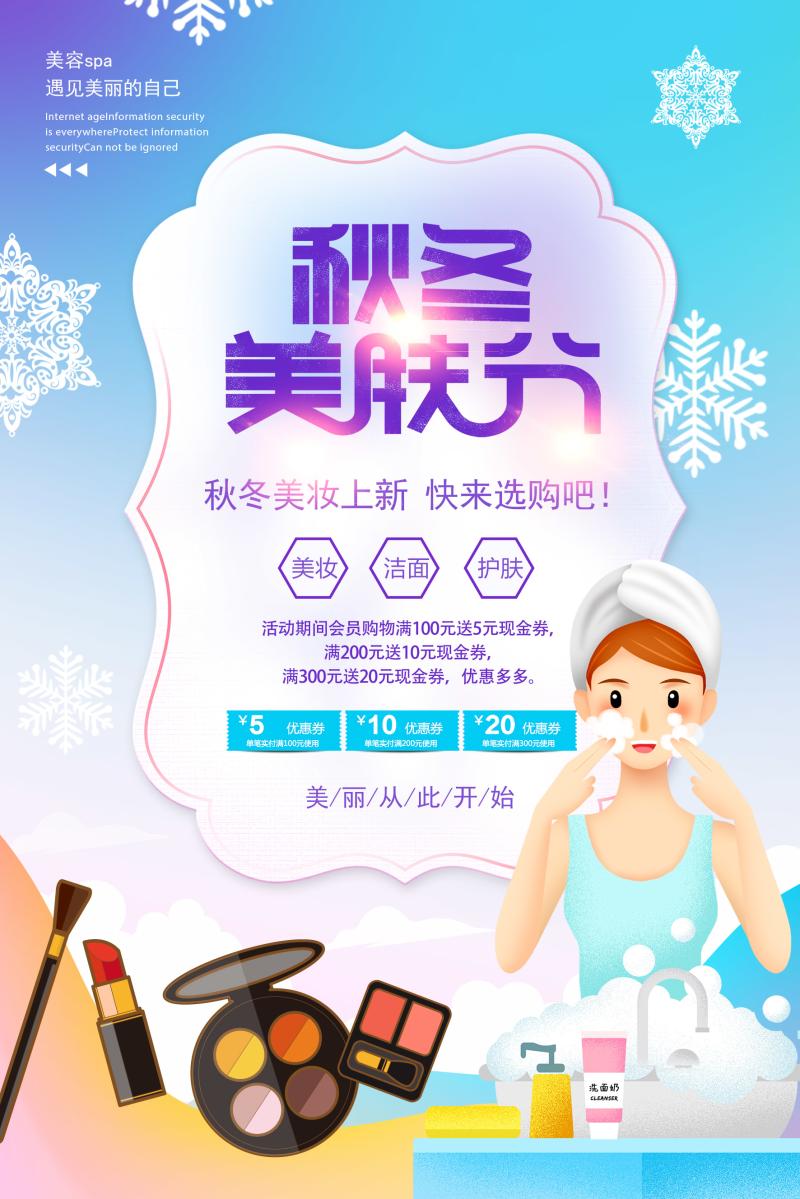 蓝色清新唯美秋冬美妆节海报