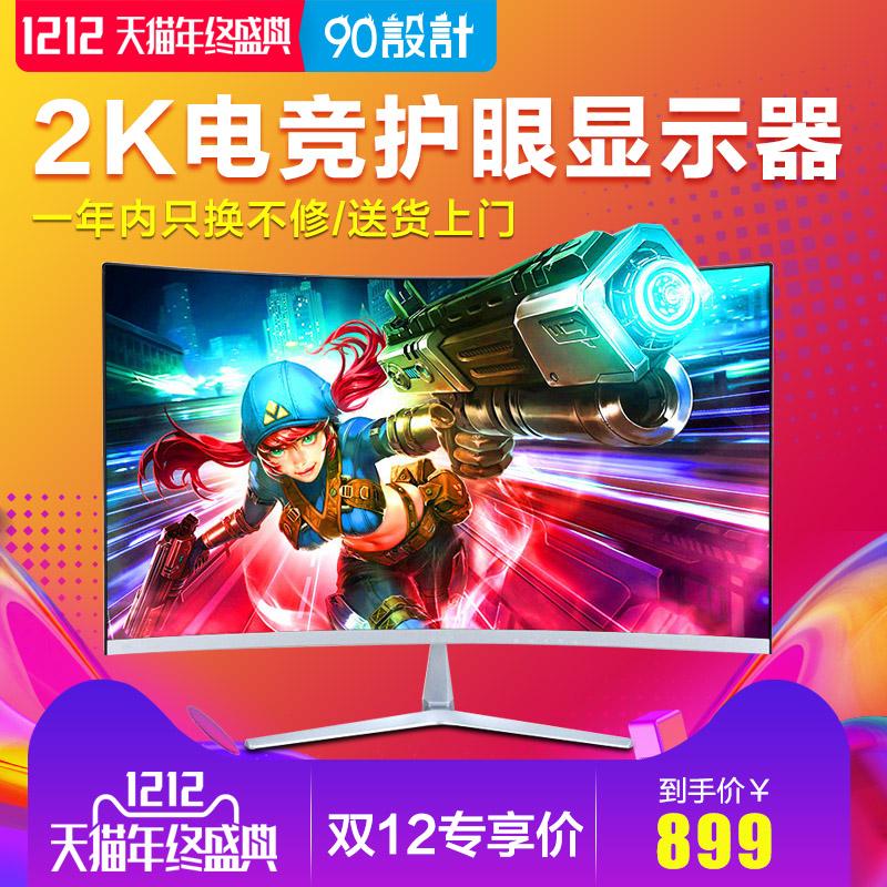 双十二电脑液晶显示器主图数码产品直通车图活动图