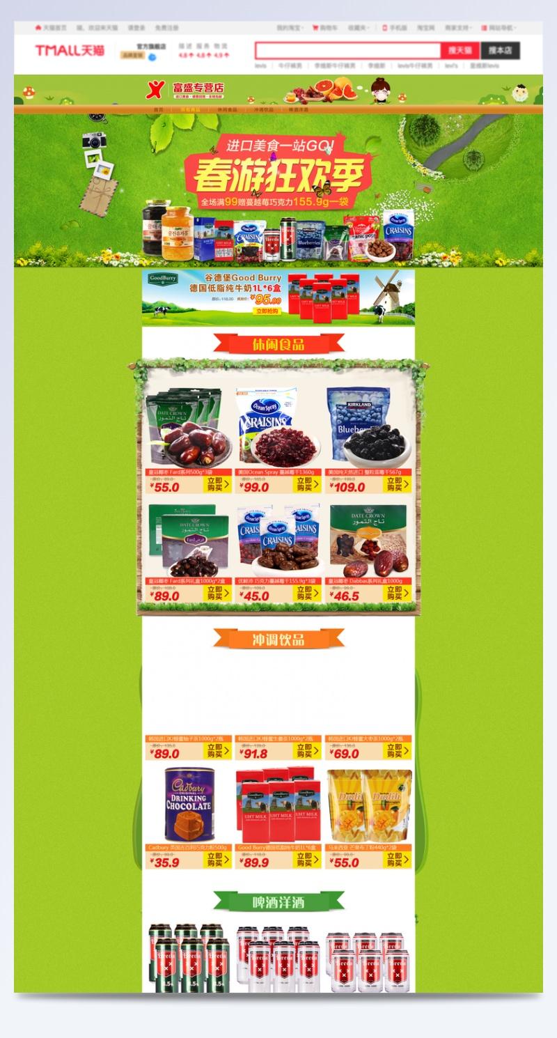 淘宝绿色食品店首页模板