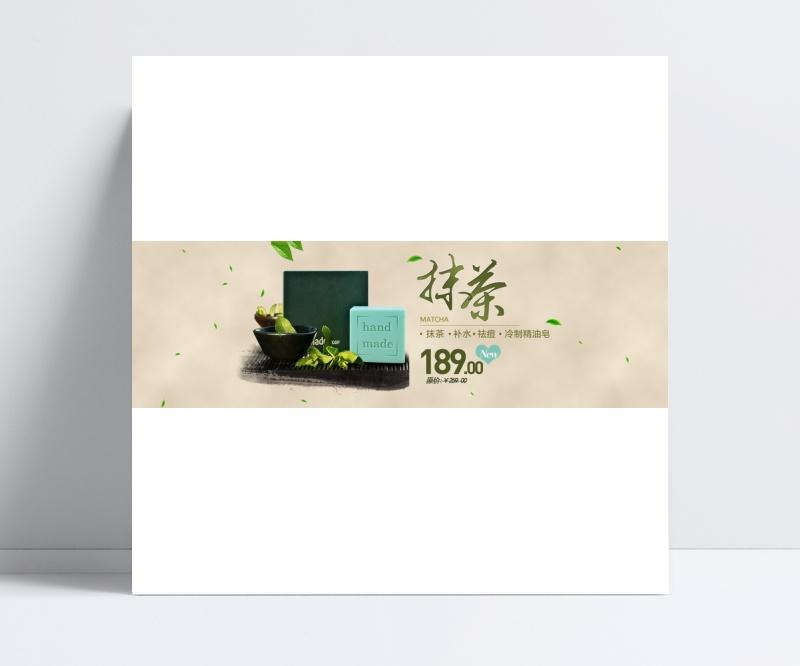 模板淘宝天猫抹茶精油皂psd设计精品素材设计户室一图片