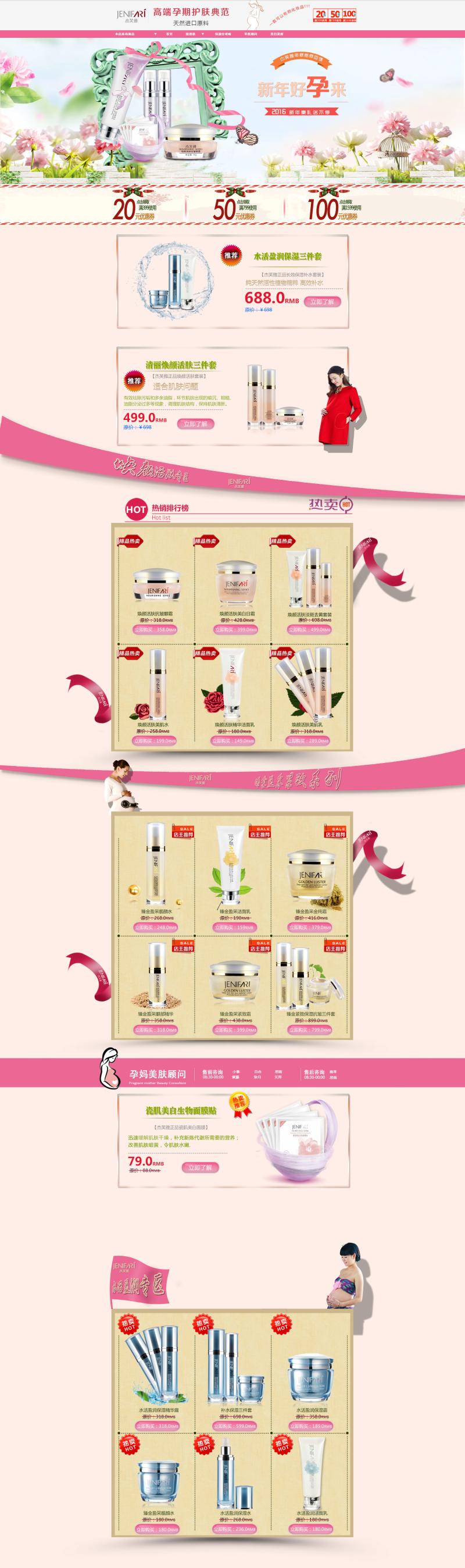 时尚化妆品个性首页设计