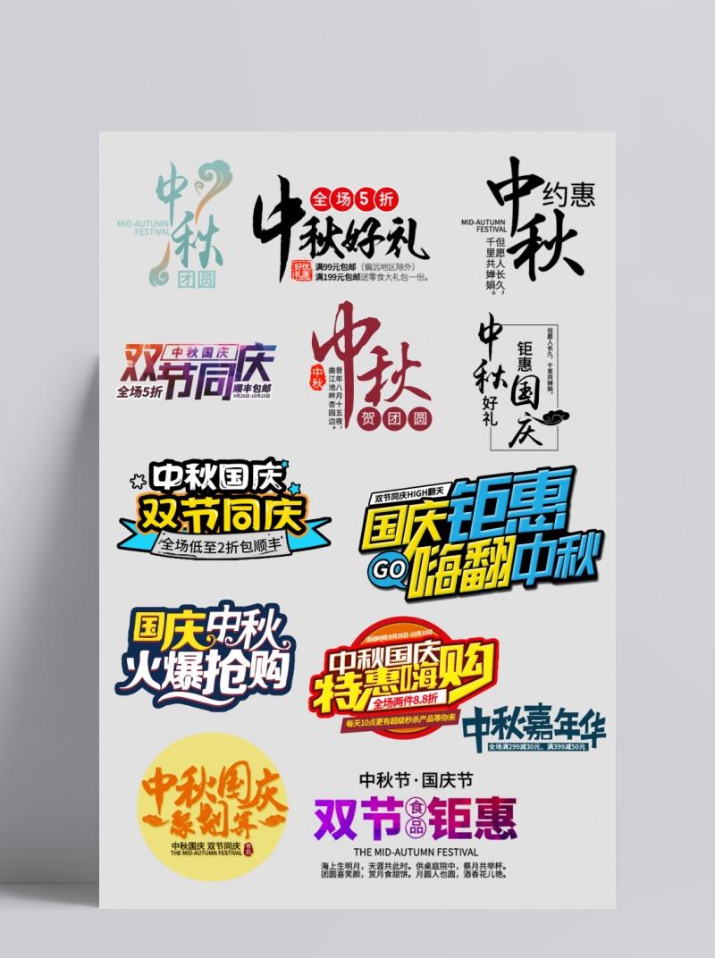 国庆中秋双节钜惠字体素材