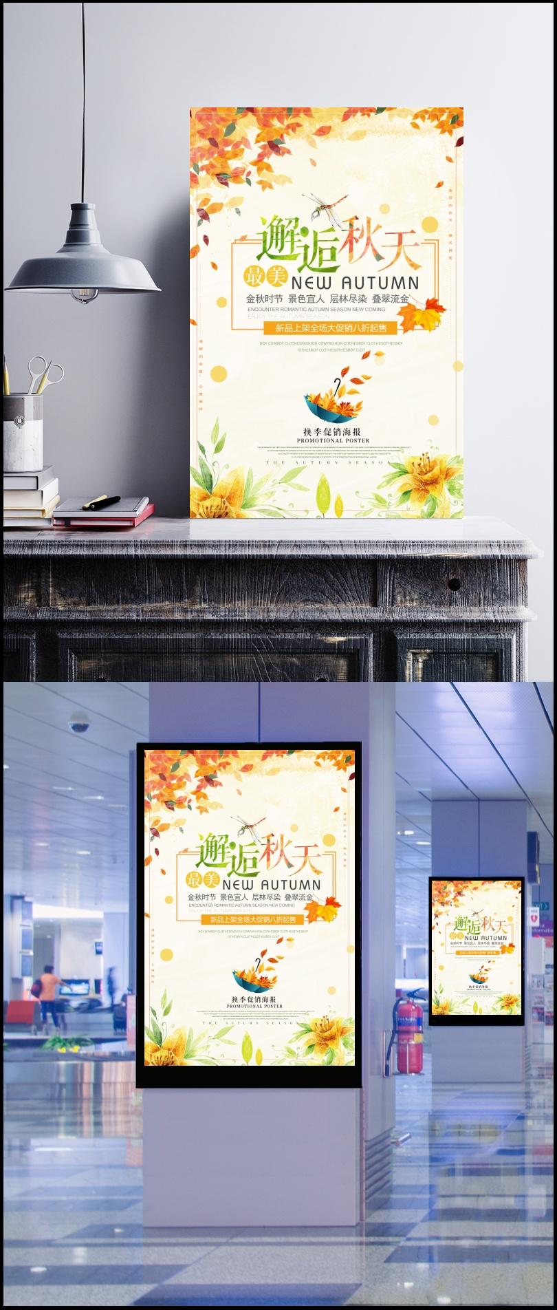 邂逅秋天促銷海報設計圖片