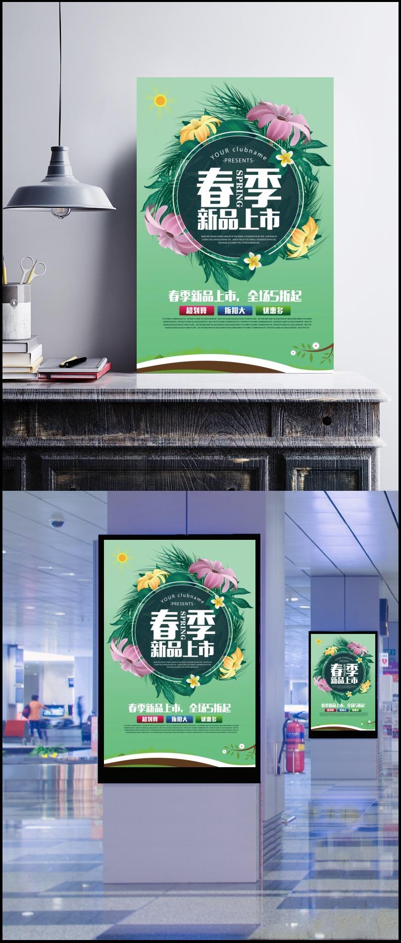 新品上市海报设计