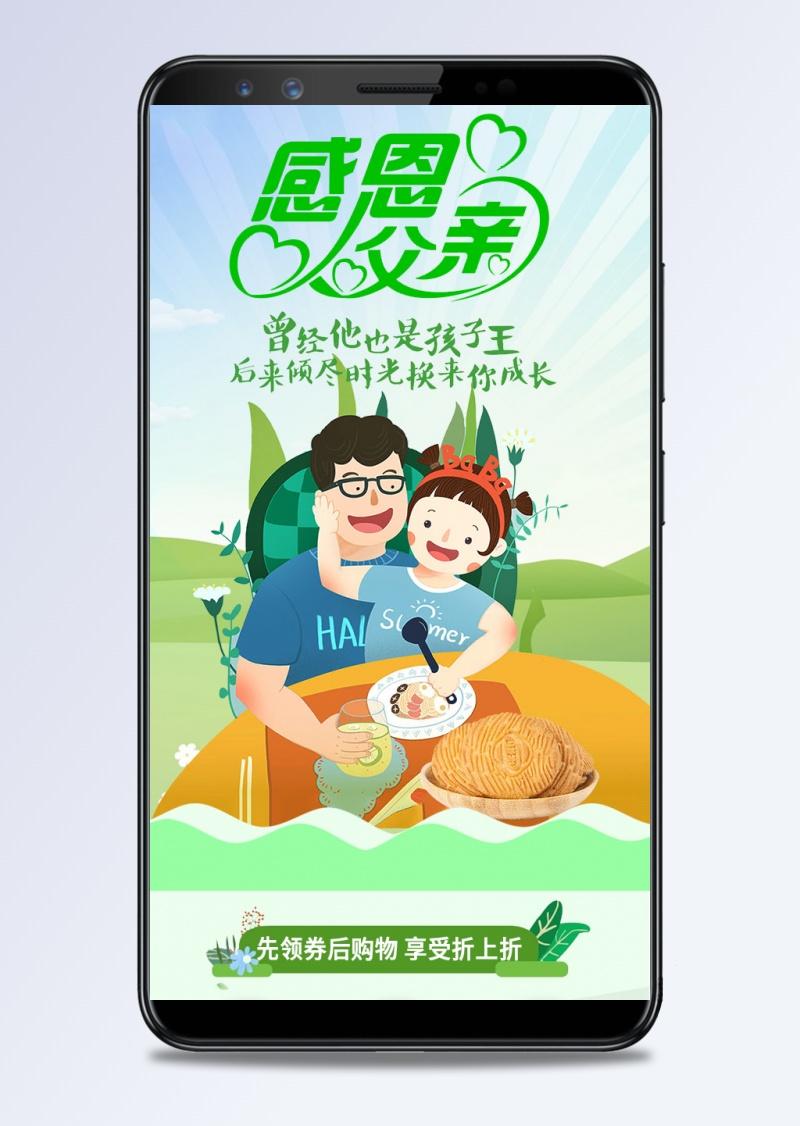 感谢父亲父亲节爸爸节清新浪漫绿色手绘插画食品零食首页手机端无线端首页