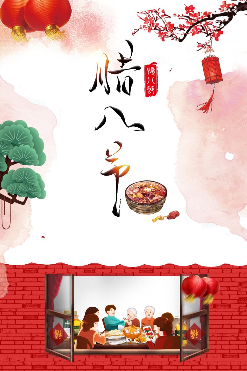 腊八节日红色中国风灯笼梅花团圆海报
