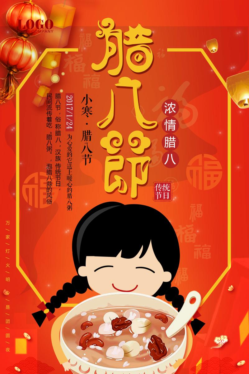 浓情腊八传统节日图片