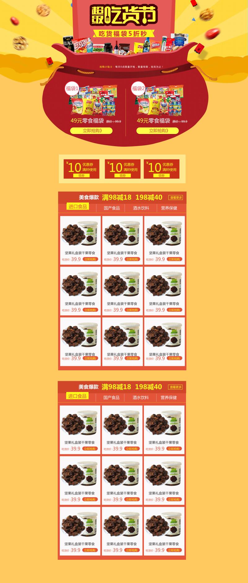 吃貨節零食簡約風首頁psd模板