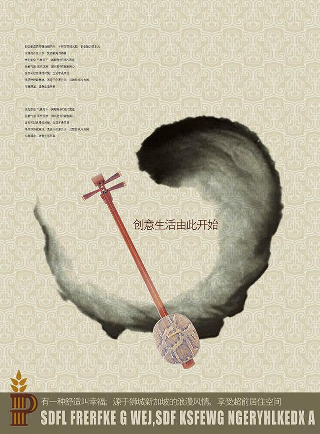 水墨中国风房地产1