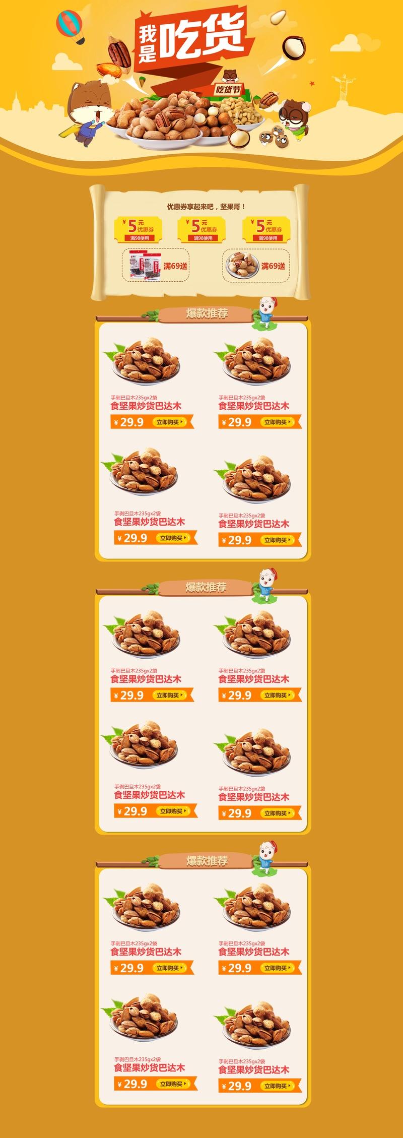 吃货节零食坚果首页psd模板