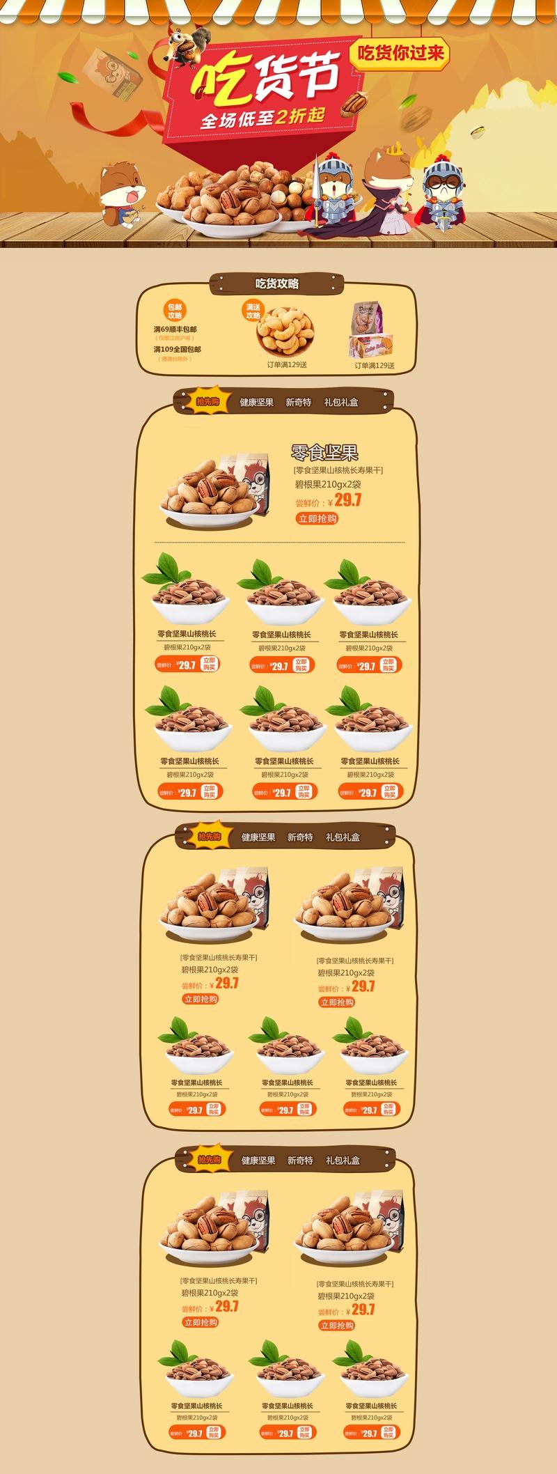 吃货节卡通风零食坚果首页psd模板