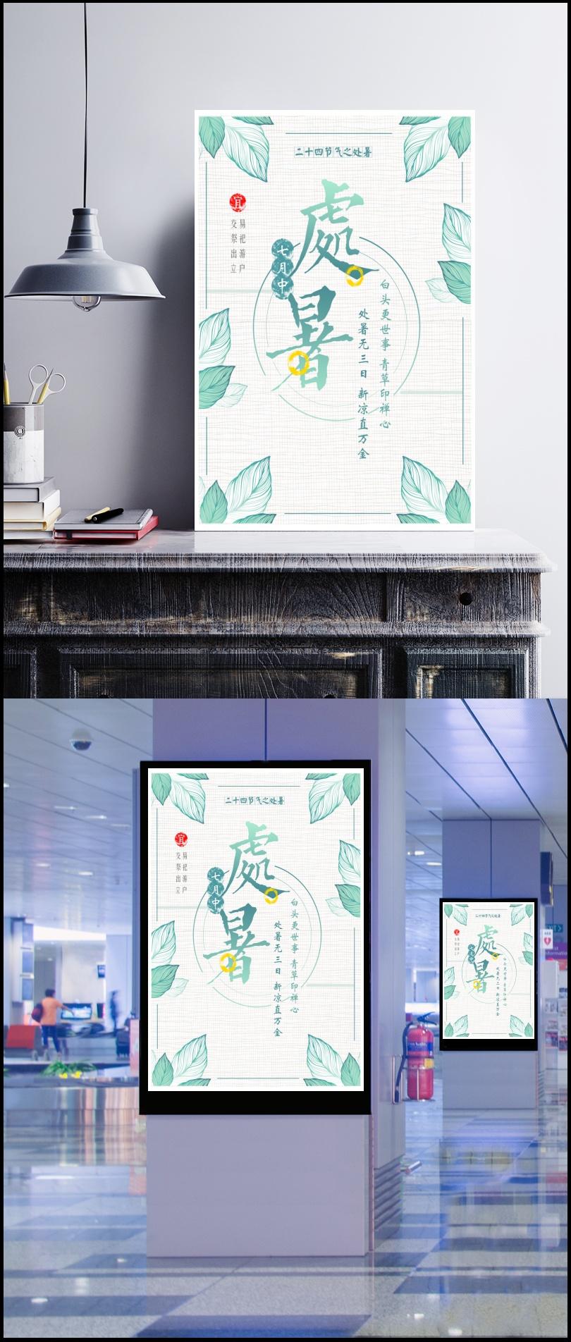 处暑绿色清新线条节气海报