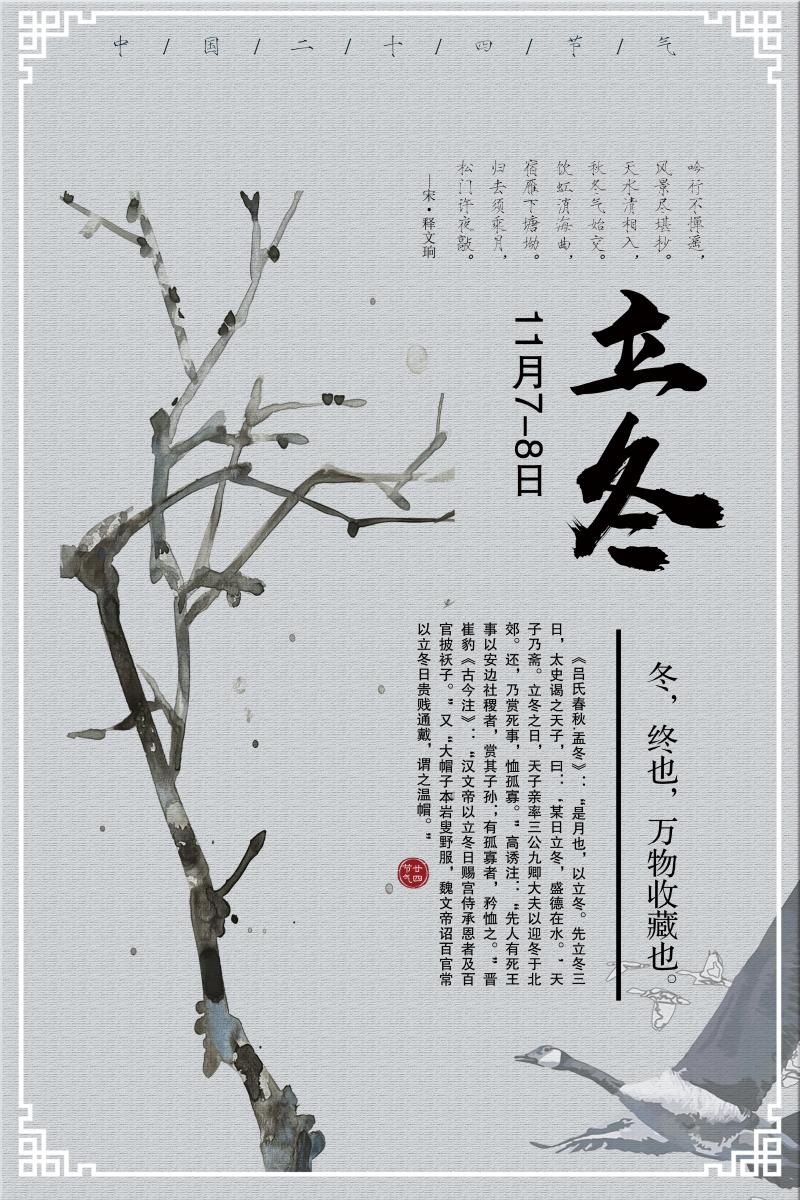 立冬海报背景素材