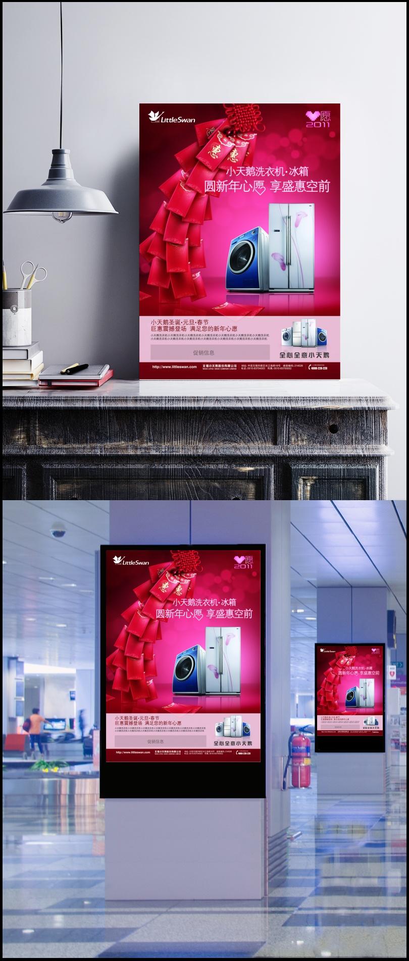 小天鹅冰箱洗衣机PSD宣传海报