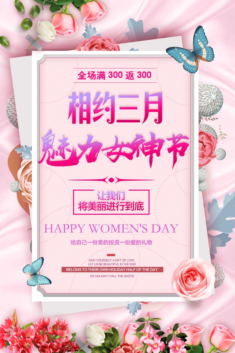 三八38婦女節37女生節海節創意促銷活動宣傳模板展板psd設計素材
